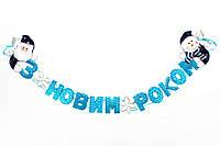 Баннер З НОВИМ РОКОМ!, 134 см, синий (180981-2)