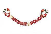 Баннер З НОВИМ РОКОМ!, 134 см, красный с паутинкой (180981-5)