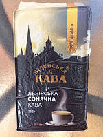 Кофе молотый Віденська кава Львівська сонячна кава 250 г.