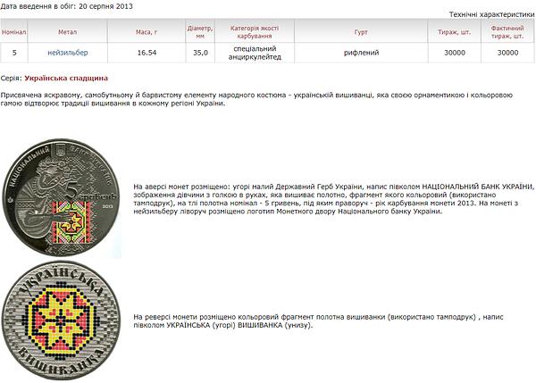 Українська вишиванка монета 5 гривень, фото 2