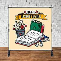 """Фотозона """"З Днем учителя"""" (День Вчителя) книги, окуляри"""