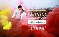 Осіння фотосесія з Кольоровим Димом!
