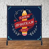 """Фотозона 2х2м """"З Днем вчителя"""" (Синій) Банер"""