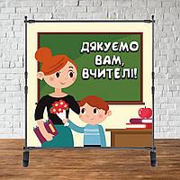 """Фотозона 2х2м """"З Днем вчителя"""" (Дякуємо!) Банер"""