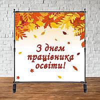 """Фотозона 2х2м """"З Днем працівника освіти!"""" (Листя!) Банер"""