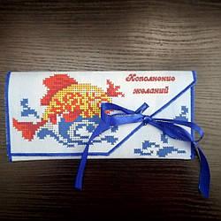 """Подарочный конверт - """"Исполнение желаний"""" (рус.яз.)"""