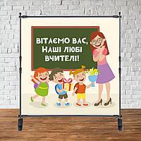 """Фотозона 2х2м """"З Днем вчителя!"""" (Вітаємо) Банер"""