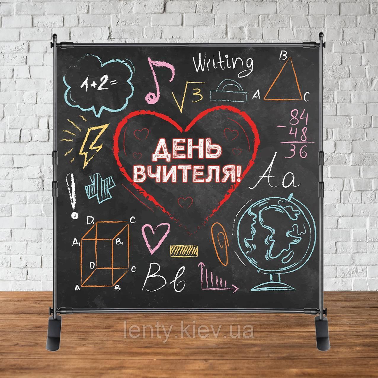 """Фотозона """"З Днем вчителя!"""" (доска)"""