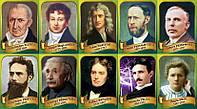 Портреты известных физиков