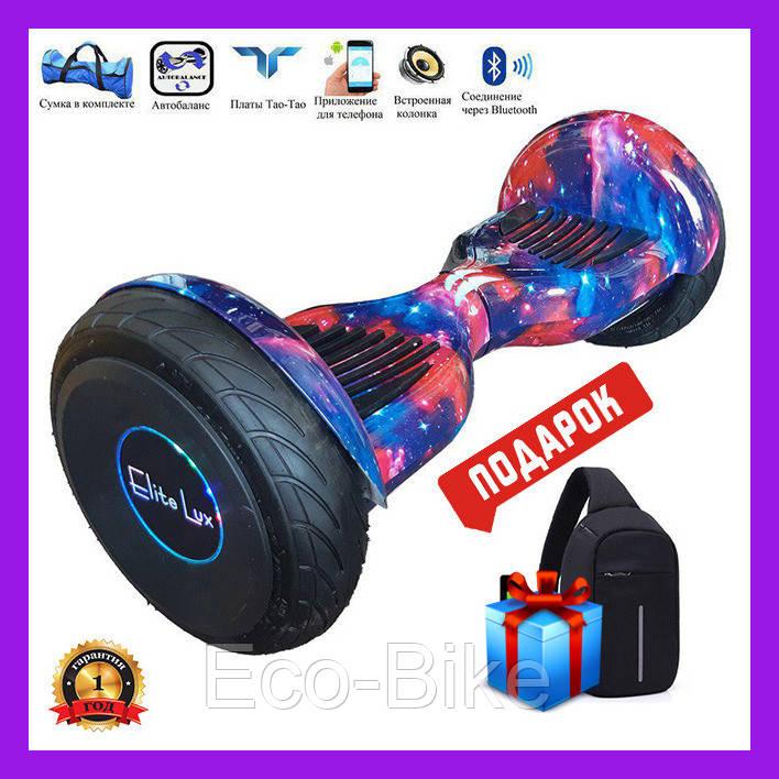 ГИРОСКУТЕР SMART BALANCE 10.5 дюймов Wheel КРАСНЫЙ КОСМОС (Red Galaxy) TaoTao APP автобаланс, гироборд