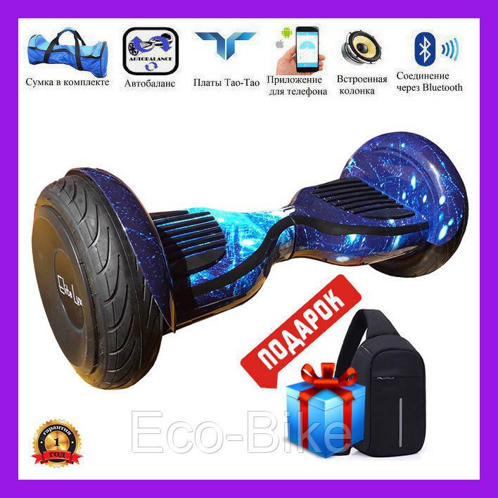 ГИРОСКУТЕР SMART BALANCE 10.5 дюймов Wheel СИНИЙ КОСМОС (Blue Galaxy) TaoTao APP автобаланс, гироборд