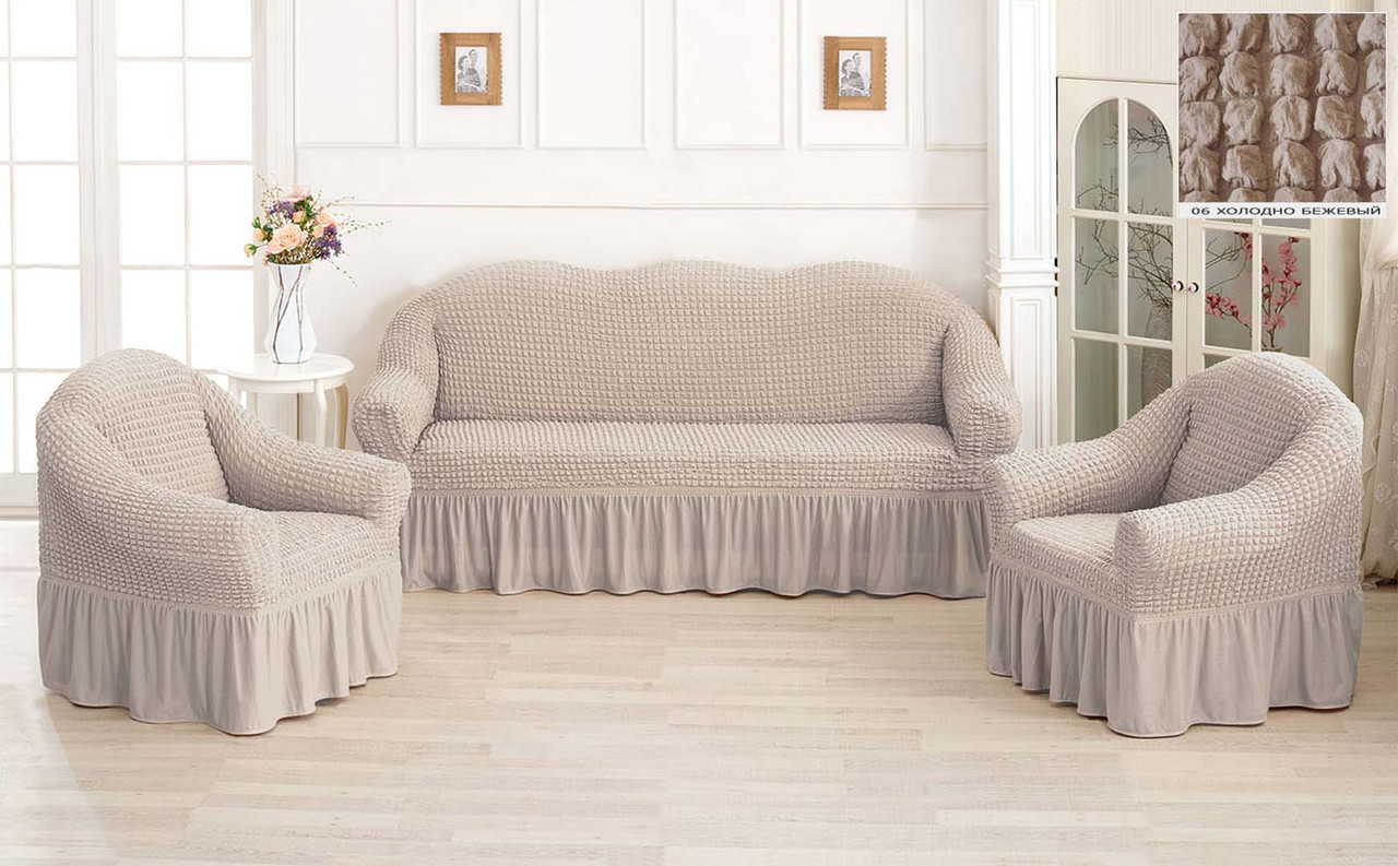 Комплект Чехлов на Диван   + 2 кресла  Холодно - Бежевый