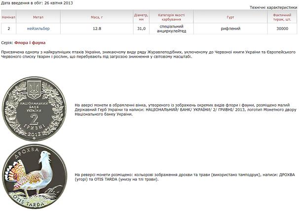 Дрохва монета 2 гривні, фото 2