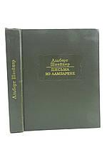 Швейцер А. Письма из Ламбарене (б/у)., фото 1