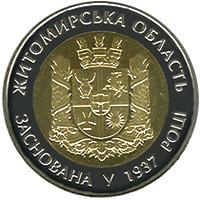 75 років Житомирській області монета 5 гривень