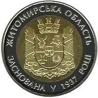 75 років Житомирській області монета 5 гривень, фото 2