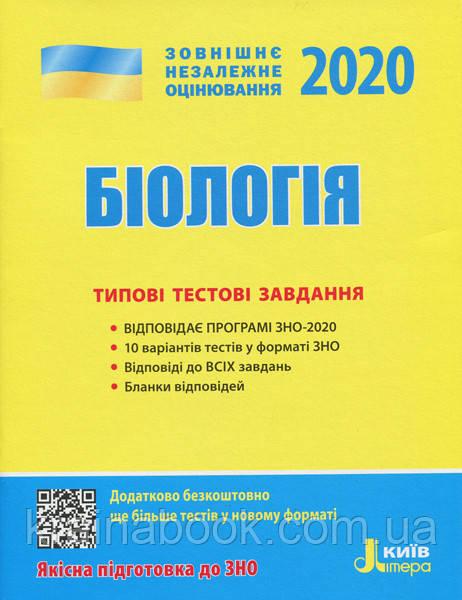 Біологія. Типові тестові завдання. ЗНО 2020. Дерій С. І., Ілюха О. В.