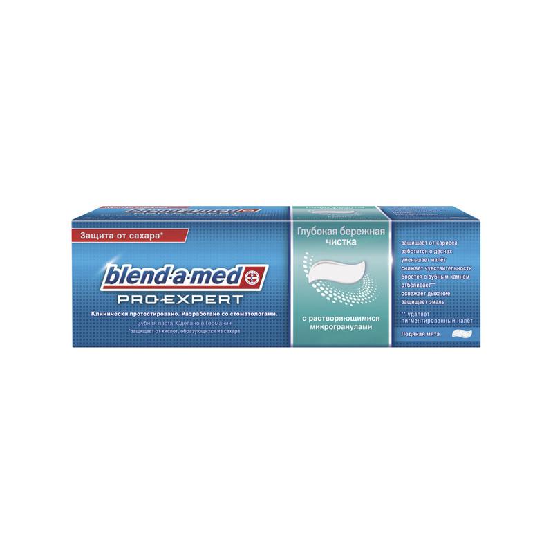 """Зубная паста """"Все в одном. Глубокая и бережная чистка"""" Blend-a-Med Pro-Expert 100 ml."""
