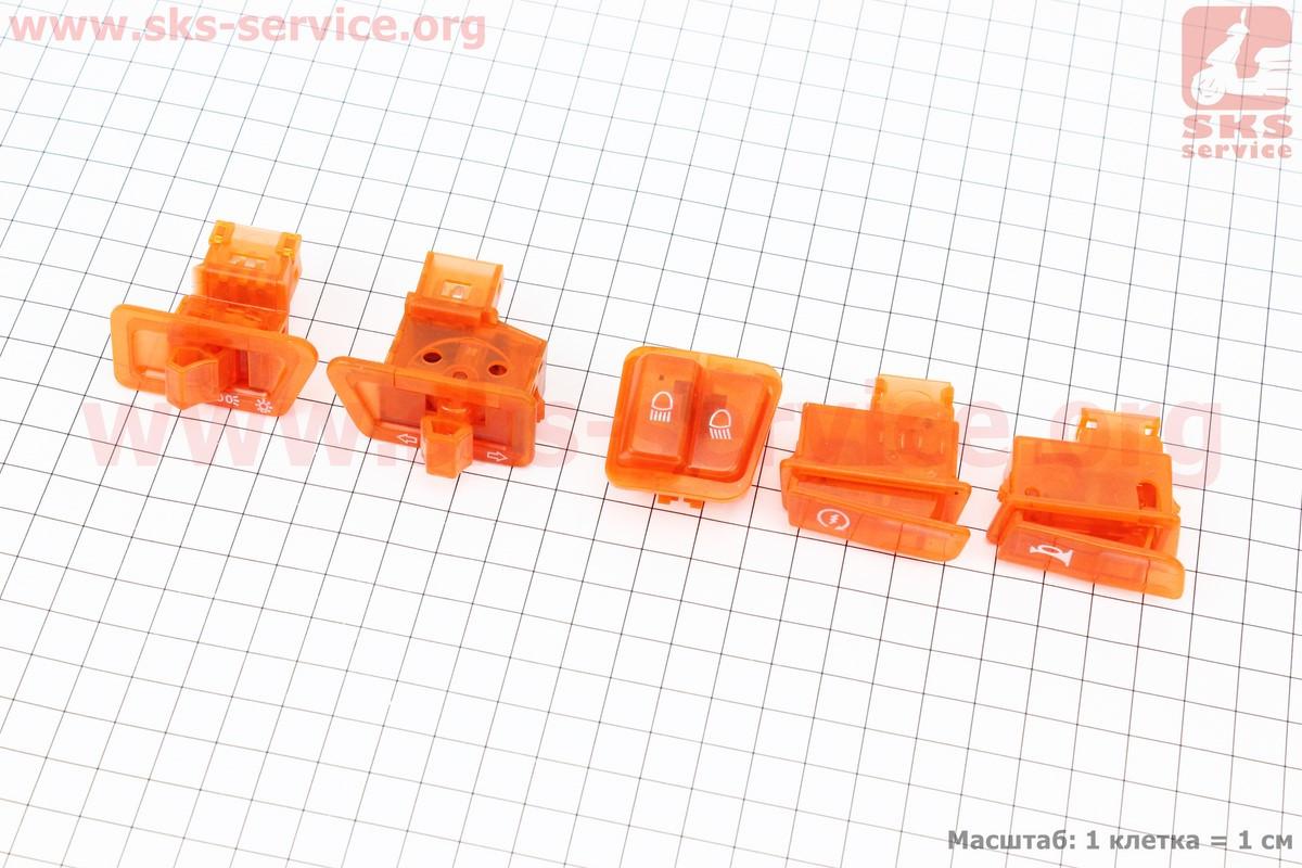 Кнопка переключатель Honda LEAD/GY6 к-кт 5шт (прозрачно оранжевые)