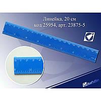 Линейка 20 см непрозрачный пластик синяя