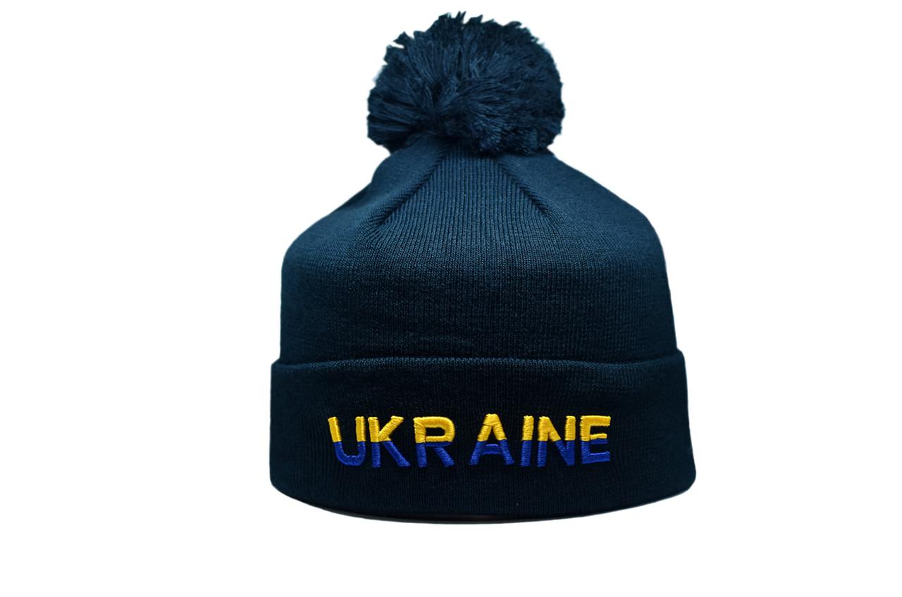 Шапка з помпоном ZH Ukraine 56-58 см Темно-синяя (ZH 1018-8)
