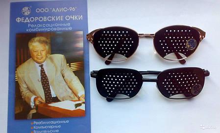 Очки тренажеры перфорированные  для улучшения зрения Федоровские, фото 2