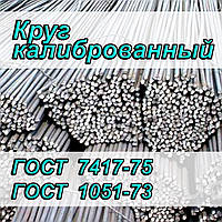 Прокат калиброванный  ГОСТ 7417-75, 1051-73
