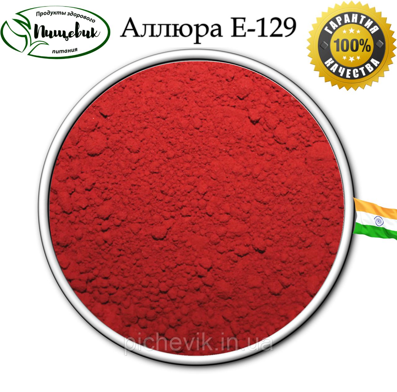 Краситель Аллюра (красный) Е-129 (Индия) вес: 1 кг