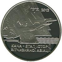 Кача - етап історії вітчизняної авіації монета 5 гривень, фото 2