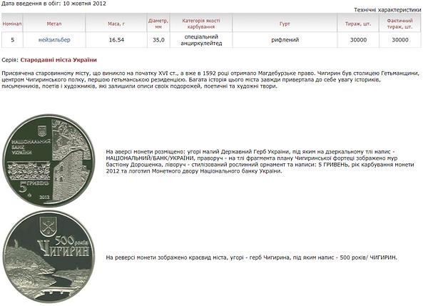 500 років м. Чигирину монета 5 гривень, фото 2