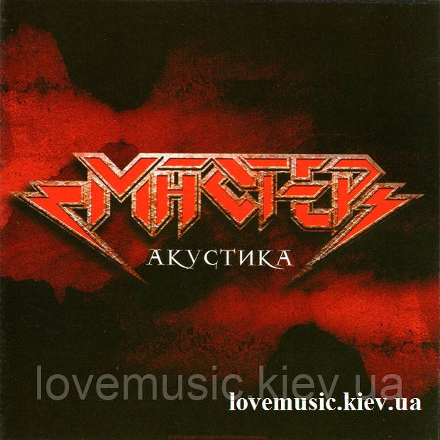Музичний сд диск МАСТЕР Акустика (2005) (audio cd)