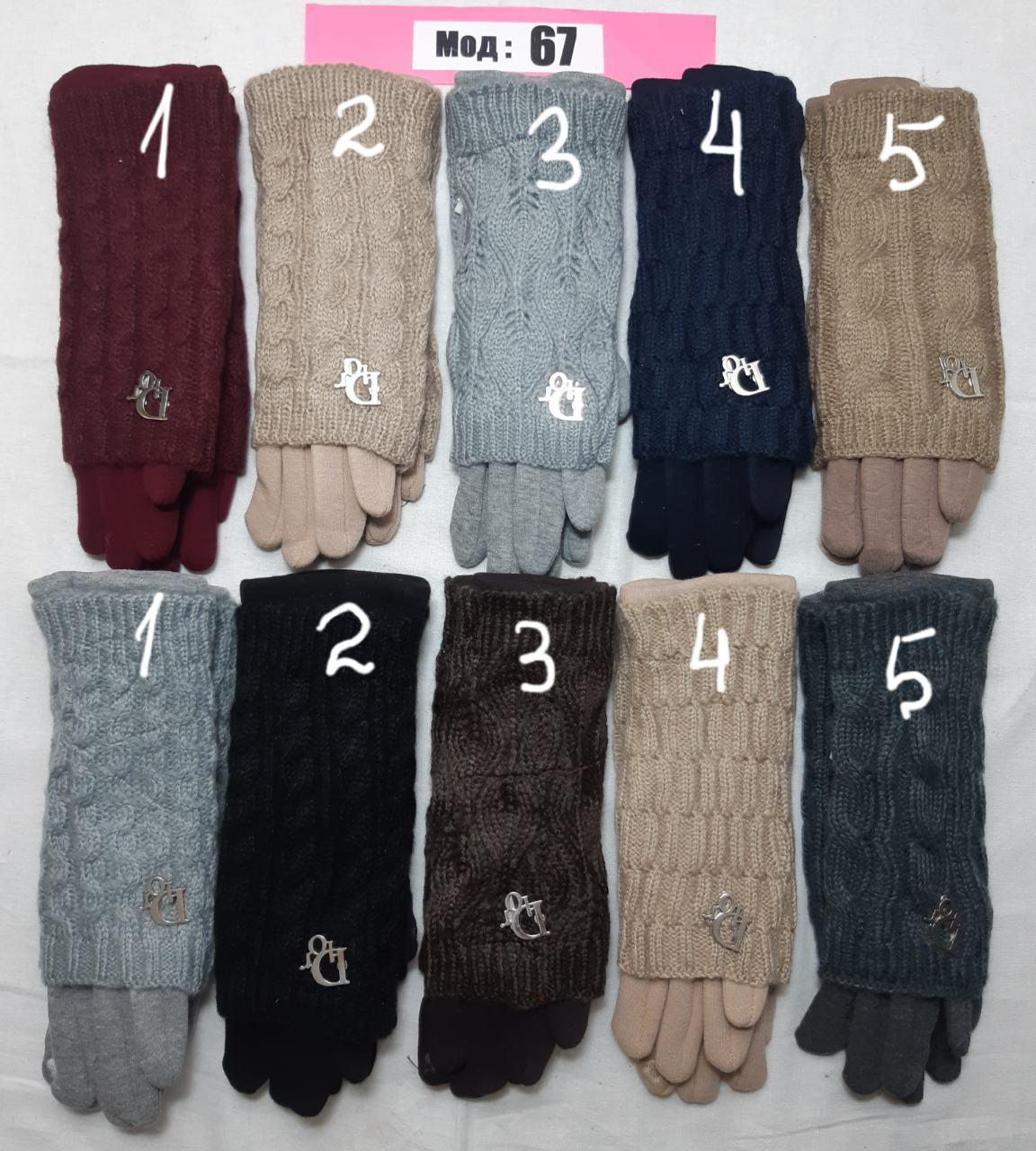 Женские перчатки осень трикотажные с довязом