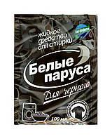 Жидкое средство для стирки Белые паруса для черного - 100 мл.
