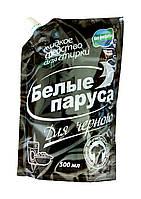 Жидкое средство для стирки Белые паруса для черного - 500 мл.