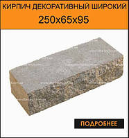 Кирпич облицовочный декоративный широкий 250х65х95
