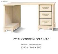 Стол письменный угловой СЕЛИНА