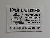 Листовки, объявления, флаеры А7 на белой и цветной бумаге