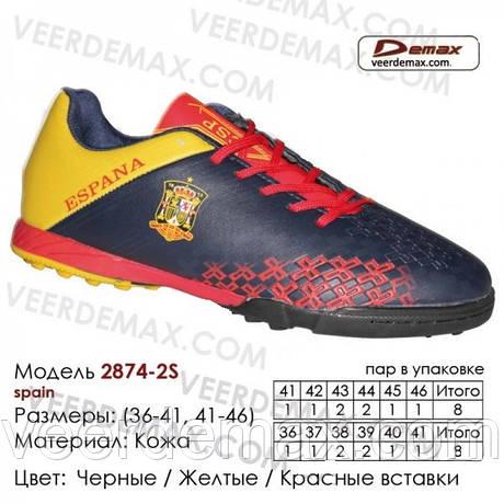 Кроссовки футбольные Veer Demax размеры 36-41 и 41-46