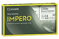 Линзы контактные Solente IMPERO силикон-гидрогелевые - срок ношения 1 месяц