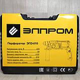 Перфоратор Элпром ЭПЭ-810, фото 4