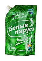Жидкое средство для стирки Белые паруса Универсал - 500 мл.