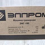 Машина граверная Элпром ЕМГ-180, фото 8