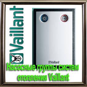 Насосные группы систем отопления Vaillant