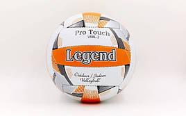 Мяч волейбольный PU LEGEND LG5405