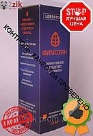 Фимозин (Phimosin) Эффективное средство от фимоза 12759