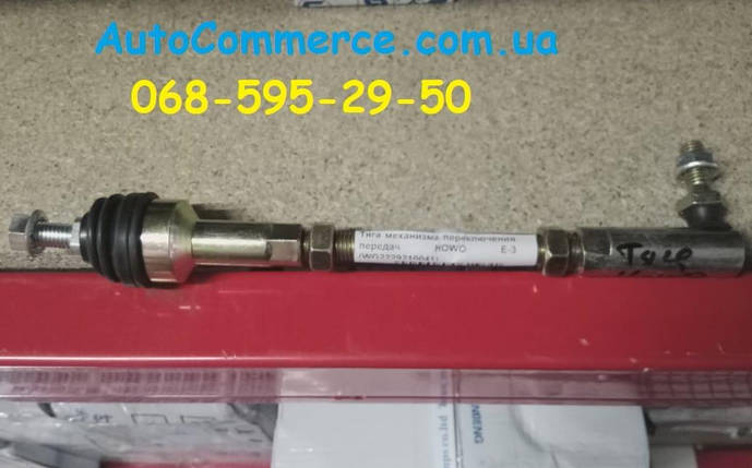 Тяга механизма переключения передач (WG2229210041) HOWO, ХОВО, фото 2