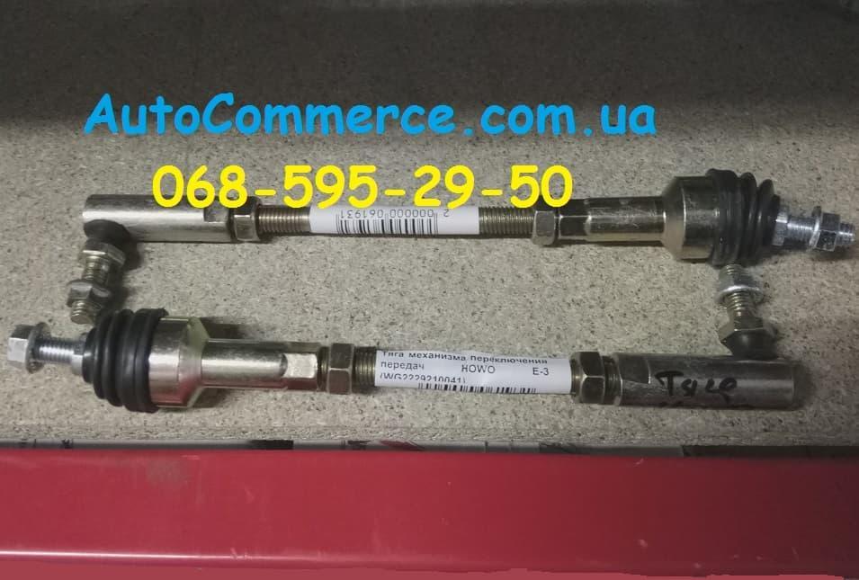 Тяга механизма переключения передач (WG2229210041) HOWO, ХОВО