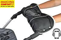 Муфта для рук на коляску с карманом для смартфона (овчина кнопки чёрная)