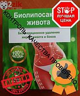 Биолипосактор живота (Bioliposaktor zhivota) для похудения dlya pokhudeniya 12709