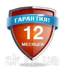 ГАРАНТИЯ 12 МЕСЯЦЕВ